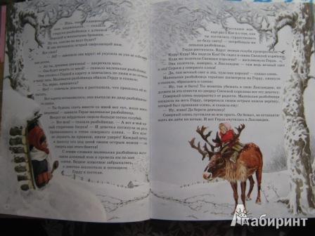 Иллюстрация 22 из 24 для Сказки - Ханс Андерсен   Лабиринт - книги. Источник: Notaben