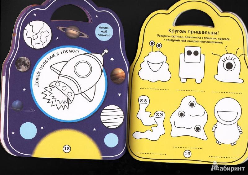 Иллюстрация 10 из 11 для Мой самый прикольный рюкзачок (синяя) | Лабиринт - книги. Источник: Harley_Quinn