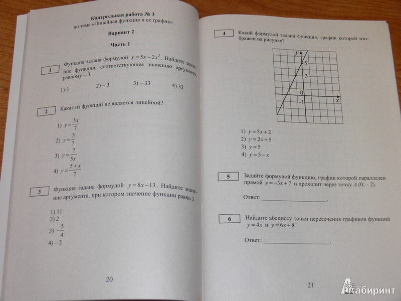 Математика 7 класс шестаков