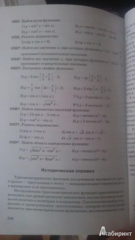 i класс гдз шабунин 10 колягин ткачева алгебра