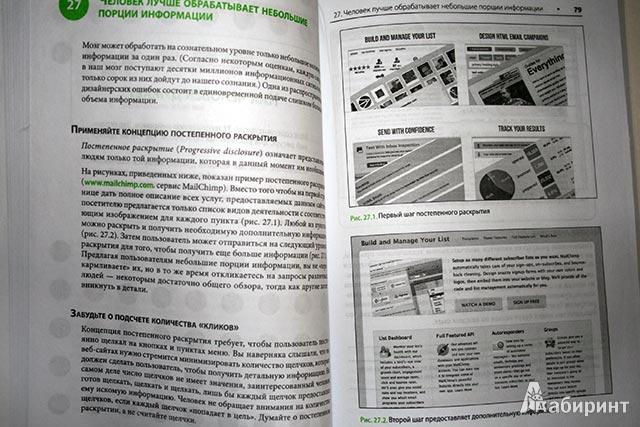 Иллюстрация 1 из 7 для 100 главных принципов дизайна. Как удержать внимание - Сьюзан Уэйншенк | Лабиринт - книги. Источник: Elle-spb
