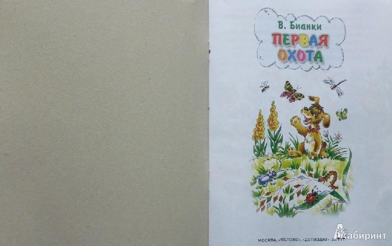 Иллюстрация 1 из 8 для Первая охота - Виталий Бианки | Лабиринт - книги. Источник: дева