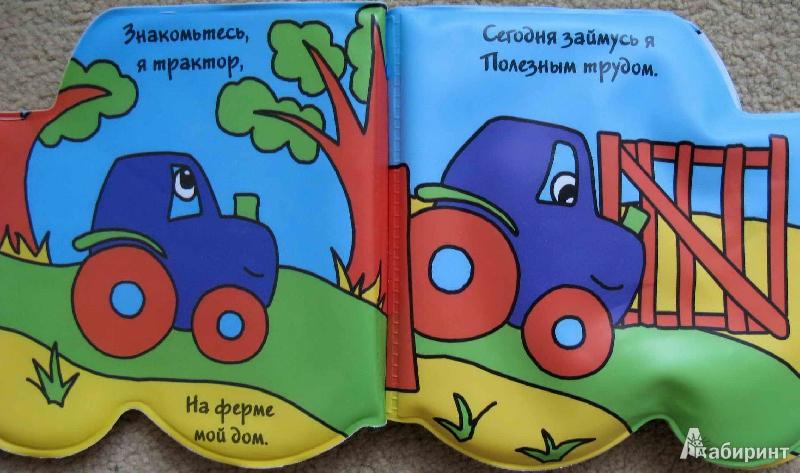 Иллюстрация 1 из 5 для Книжка для купания. Трактор - Лариса Бурмистрова | Лабиринт - книги. Источник: ВикторияХ