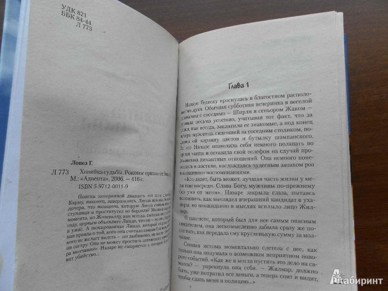 Иллюстрация 1 из 5 для Хозяйка судьбы. Роковое признание: Роман. Книга 2 - Габриэлла Лопез | Лабиринт - книги. Источник: Катрин7