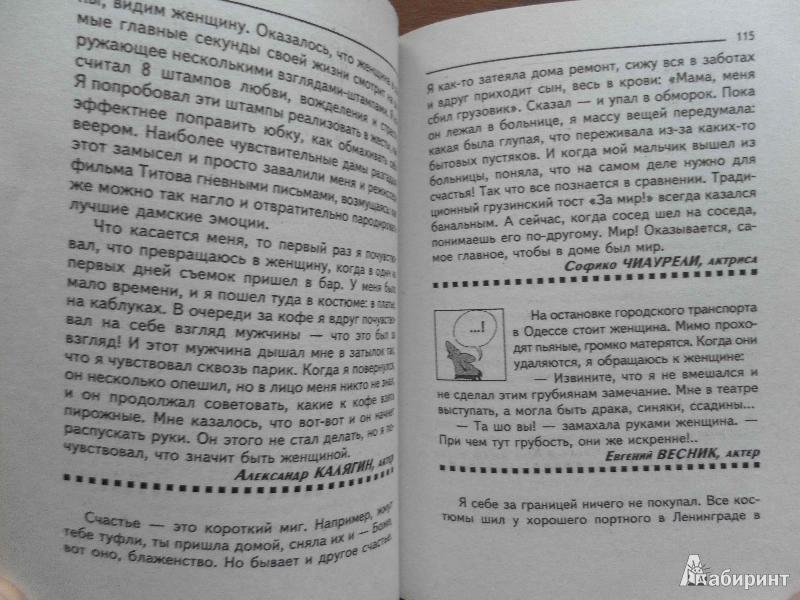 Иллюстрация 1 из 3 для Откровение звезд театра и кино - Александр Казакевич | Лабиринт - книги. Источник: Катрин7