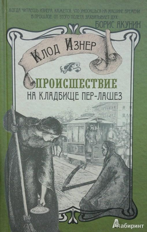 Иллюстрация 1 из 5 для Происшествие на кладбище Пер-Лашез - Клод Изнер | Лабиринт - книги. Источник: Леонид Сергеев