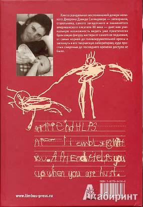 Иллюстрация 1 из 6 для Над пропастью во сне: Мой отец Дж. Д. Сэлинджер: Воспоминания - Маргарет Сэлинджер | Лабиринт - книги. Источник: twicks