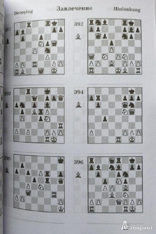 Решебник завлечение костров в.в шахматный