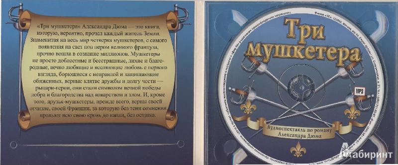Иллюстрация 1 из 2 для Три мушкетера. Аудиоспектакль (CDmp3) - Александр Дюма   Лабиринт - аудио. Источник: Евгения Анатольевна