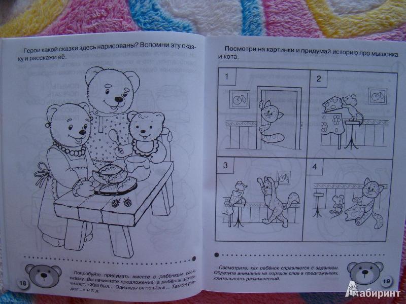Иллюстрация 36 из 38 для Проверяем знания дошкольника. Тесты для детей 4 лет - И. Попова   Лабиринт - книги. Источник: Хорошко Елена