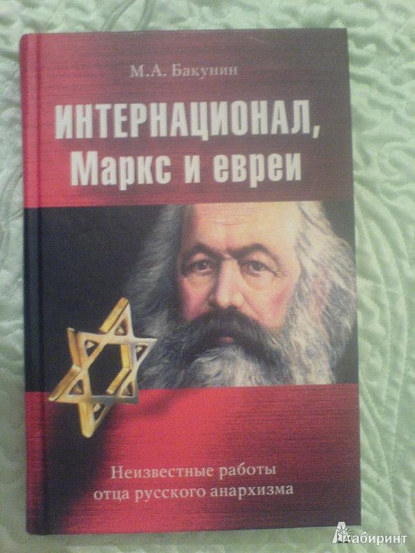 Иллюстрация 1 из 6 для Интернационал, Маркс и евреи - М.А. Бакунин   Лабиринт - книги. Источник: weles