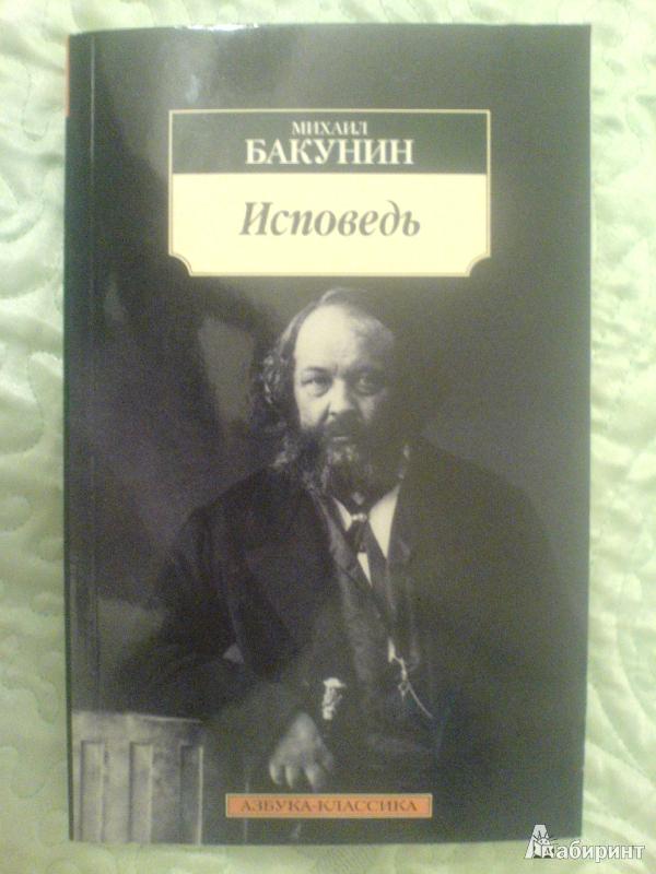 Иллюстрация 1 из 6 для Исповедь - Михаил Бакунин   Лабиринт - книги. Источник: weles