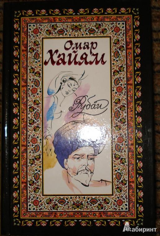 Иллюстрация 1 из 5 для Рубаи. Газели - Омар Хайям | Лабиринт - книги. Источник: Радькова  Анна Николаевна