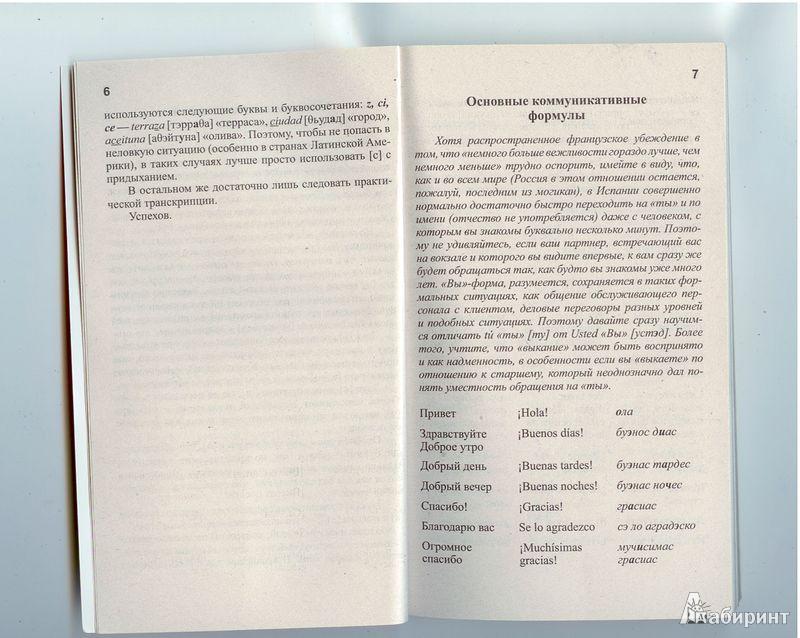 Иллюстрация 1 из 3 для Популярный русско-испанский разговорник | Лабиринт - книги. Источник: Рыкова  Алевтина Алексеевна