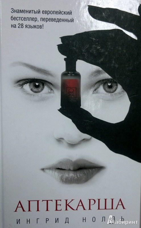 Иллюстрация 1 из 6 для Аптекарша - Ингрид Нолль   Лабиринт - книги. Источник: Леонид Сергеев