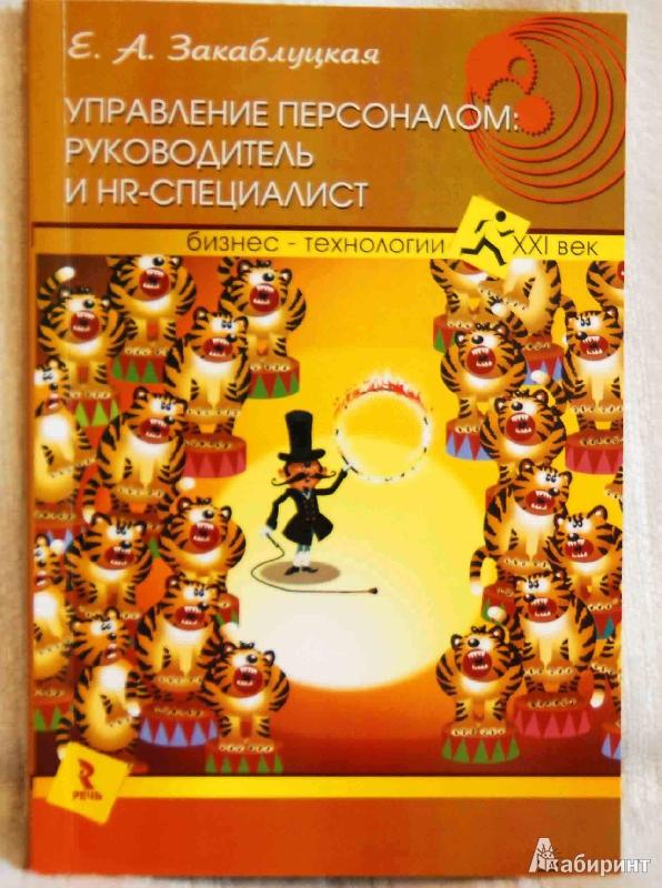 Иллюстрация 1 из 3 для Управление персоналом. Руководитель и HR-специалист - Елена Закаблуцкая | Лабиринт - книги. Источник: Ludmila (odlule)