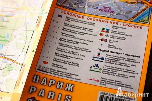 Иллюстрация 1 из 5 для Париж и пригороды. Автодорожная и туристическая карта города (на русском языке) | Лабиринт - книги. Источник: vnebesax