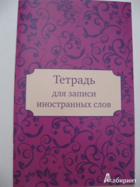 Иллюстрация 1 из 2 для Тетрадь для записи иностранных слов | Лабиринт - канцтовы. Источник: Карпенко  Евгения