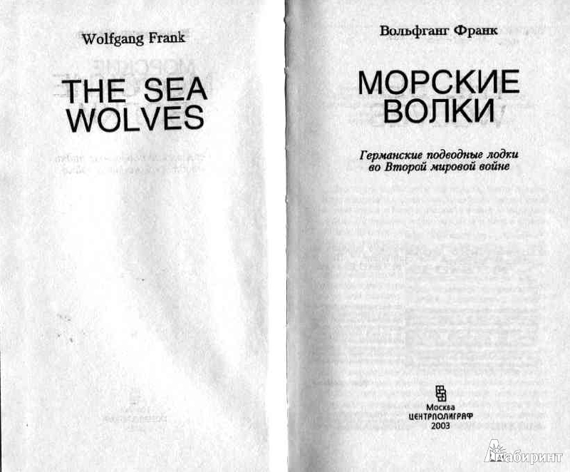 Иллюстрация 1 из 15 для Морские волки. Германские подводные лодки во Второй мировой войне - Вольфганг Франк | Лабиринт - книги. Источник: Дочкин  Сергей Александрович