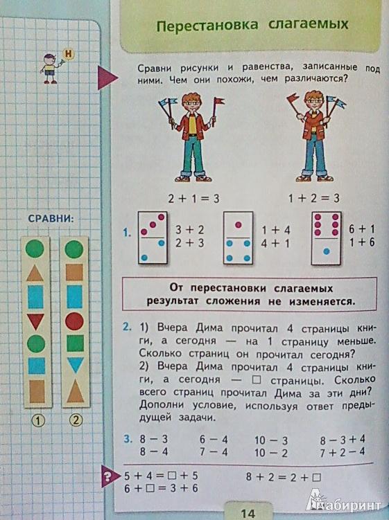 гдз по математике 3 класс учебник м и моро с и волкова 2 часть