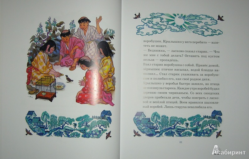 Иллюстрация 11 из 67 для Гора Солнца: восточные сказки | Лабиринт - книги. Источник: Трухина Ирина
