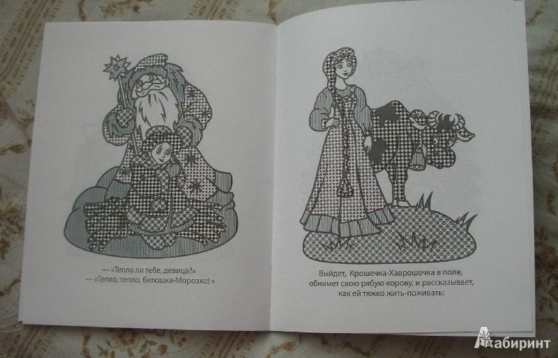 "Книга: ""Водная раскраска ""Сказки. Волк и семеро козлят ..."