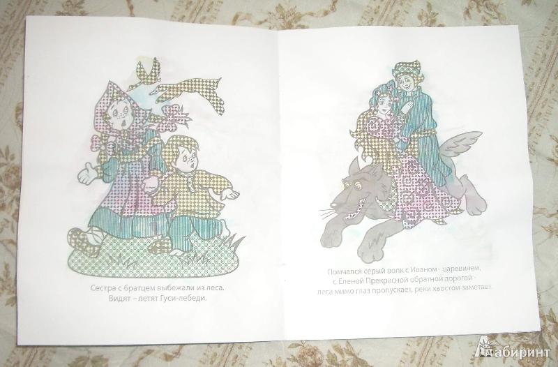 """Иллюстрация 10 из 10 для Водная раскраска """"Сказки. Волк и ..."""