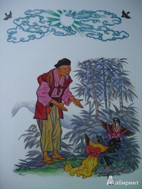 Иллюстрация 32 из 67 для Гора Солнца: восточные сказки | Лабиринт - книги. Источник: Blackboard_Writer