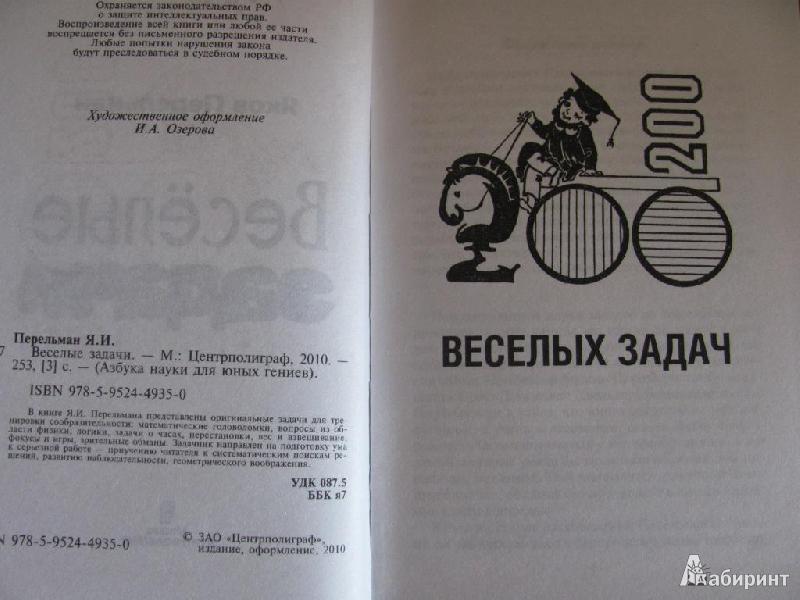 Задачник По Математике Перельмана