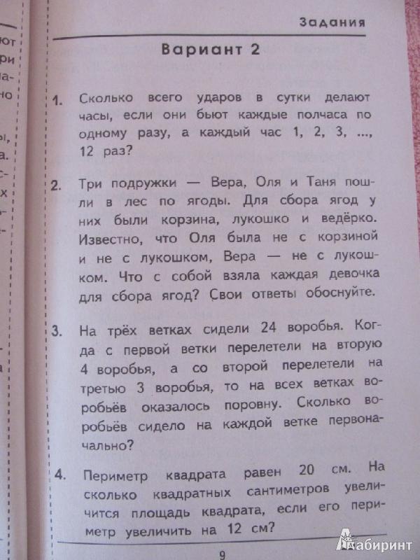 нашем олипиадные задания по русскому языку для 6-7 классов повесть одном герое