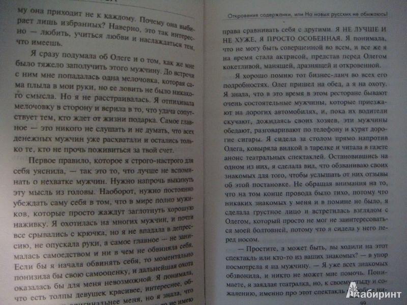 Иллюстрация 1 из 2 для Откровения содержанки, или На новых русских не обижаюсь! - Юлия Шилова   Лабиринт - книги. Источник: Glan