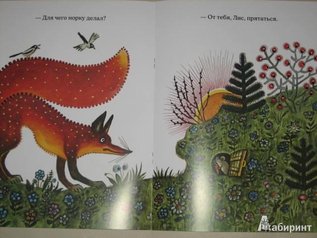 Иллюстрация 136 из 139 для Лис и мышонок - Виталий Бианки   Лабиринт - книги. Источник: Cherepashka