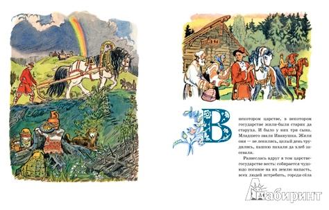 Иллюстрация 11 из 51 для На острове Буяне   Лабиринт - книги. Источник: Ассоль
