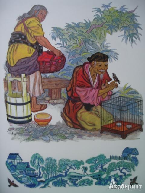 Иллюстрация 30 из 67 для Гора Солнца: восточные сказки | Лабиринт - книги. Источник: Blackboard_Writer
