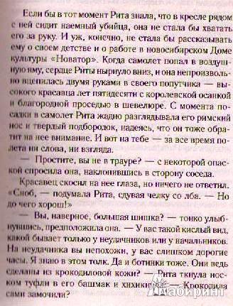 Иллюстрация 1 из 5 для Гарем покойников - Галина Куликова | Лабиринт - книги. Источник: Ya_ha