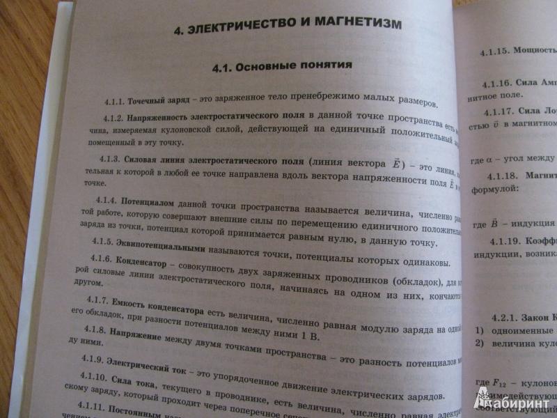 Иллюстрация 1 из 4 для ЕГЭ. Физика. Тематическая рабочая тетрадь ФИПИ - Николаев, Шипилин   Лабиринт - книги. Источник: Cima