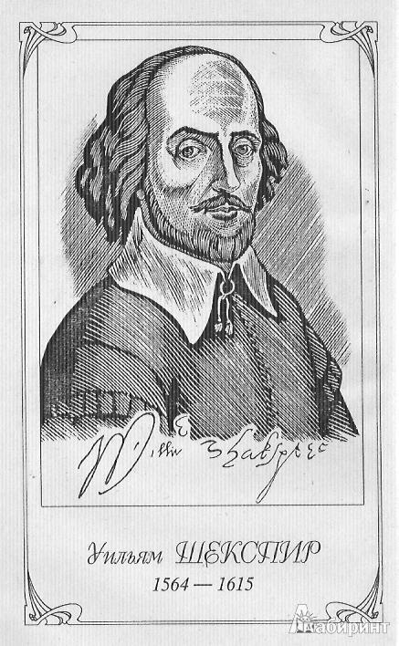 Иллюстрация 1 из 6 для Трагедии и комедии: Пьесы - Уильям Шекспир   Лабиринт - книги. Источник: Bash7
