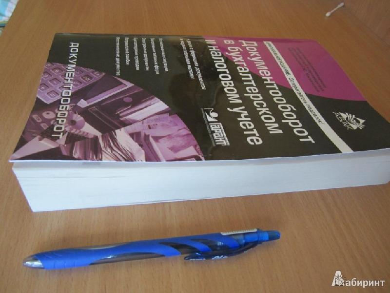 Иллюстрация 1 из 9 для Документооборот в бухгалтерском и налоговом учете (+CD) | Лабиринт - книги. Источник: ver-ira