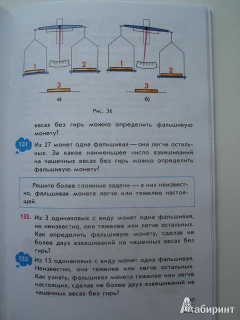 5-6 гдз шарыгин смекалку задачи на шарыгин