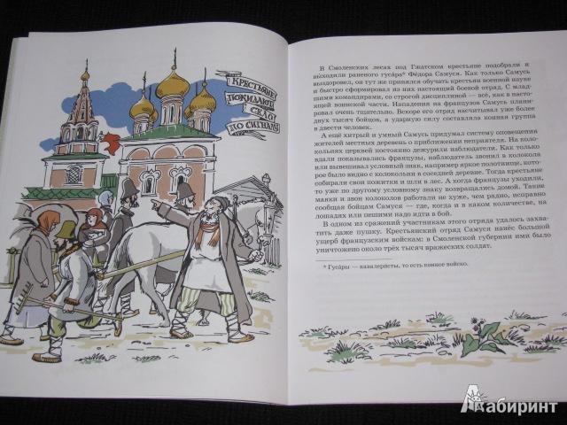 Иллюстрация 17 из 37 для Герои войны 1812 года - Александр Ткаченко | Лабиринт - книги. Источник: Nemertona