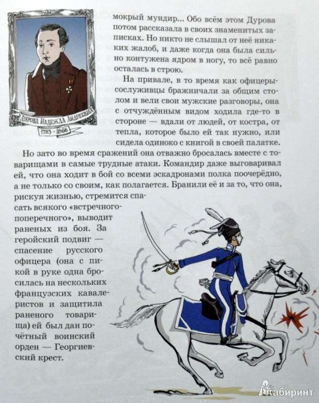 Иллюстрация 34 из 37 для Герои войны 1812 года - Александр Ткаченко | Лабиринт - книги. Источник: Ассоль