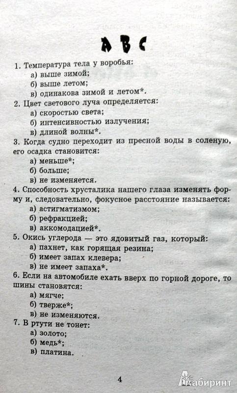 Иллюстрация 1 из 15 для 2500 вопросов для школьных викторин - Наталья Шаульская | Лабиринт - книги. Источник: Ассоль