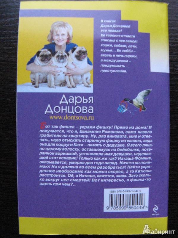 Иллюстрация 1 из 6 для Нежный супруг олигарха - Дарья Донцова   Лабиринт - книги. Источник: Ольга