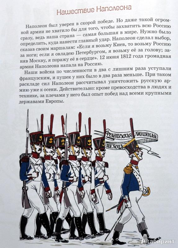 Иллюстрация 24 из 37 для Герои войны 1812 года - Александр Ткаченко | Лабиринт - книги. Источник: Ассоль
