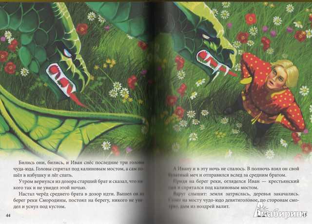 Картинки сказки морской царь и василиса премудрая 4