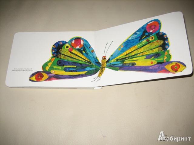 Иллюстрация 81 из 81 для Очень голодная гусеница - Эрик Карл | Лабиринт - книги. Источник: Cherepashka