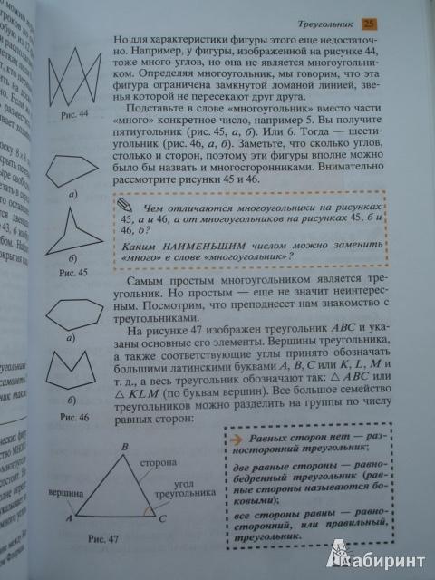 Гдз 5-6 шарыгин ответы