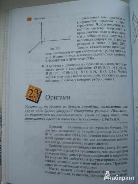 Наглядной геометрии классы. гдз по шарыгин 5-6