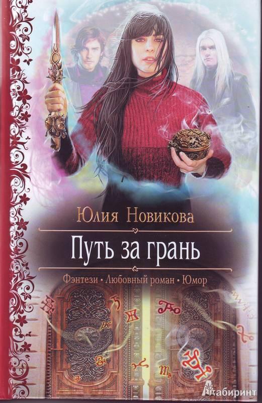 Иллюстрация 1 из 5 для Путь за грань - Юлия Новикова   Лабиринт - книги. Источник: Хвастунова  Наталия Сергеевна