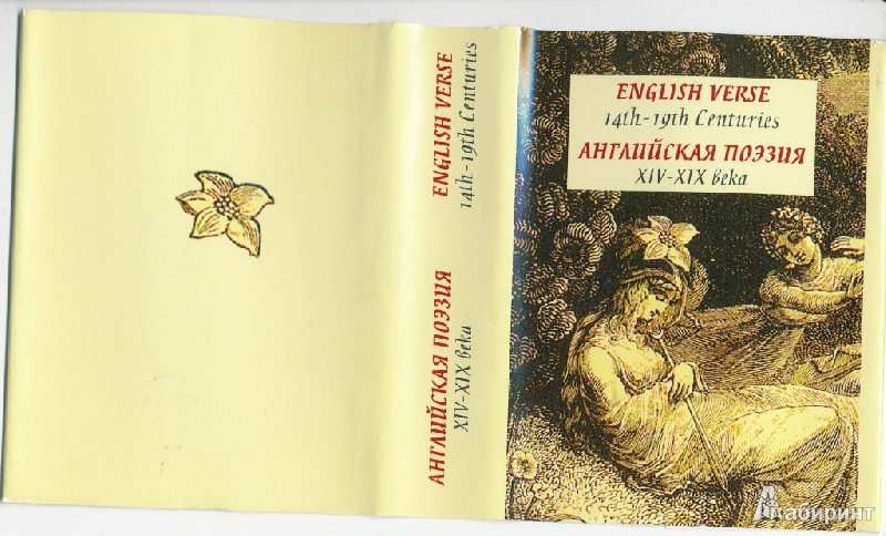 Иллюстрация 1 из 14 для English Verse 14th-19th Centuries | Лабиринт - книги. Источник: Rishka Amiss